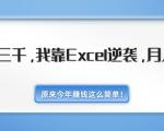 月薪三千,我靠EXCEL逆袭,月入7万(内附千元EXCEL模板500套)