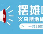 最近地摊经济爆火:送上义乌摆地摊专辑,一共360期教程