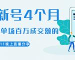 陈江熊晚上直播大咖分享如何从新号4个月做到单场百万成交额的