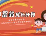 简七·《小富翁成长计划》针对3-6岁孩子的亲子财商7步培训法互动课