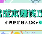 2020年零成本赚钱攻略,小白也能日入200+