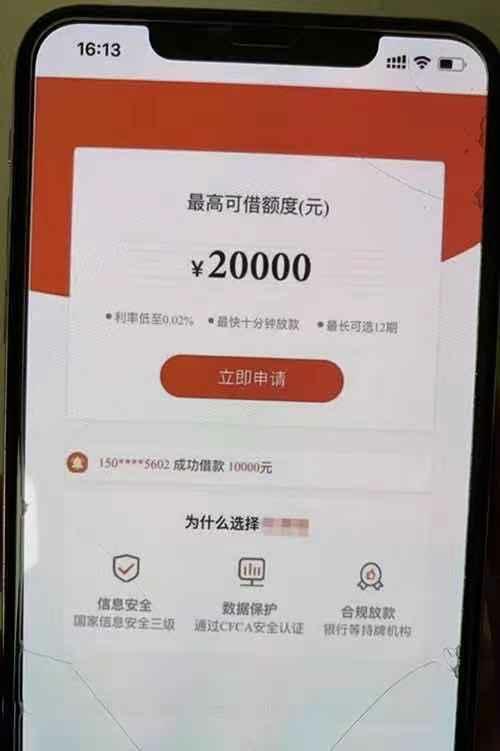 新口子,人人10000-20000,征信黑网黑全部都来,不看征信,不要信用卡,年龄20-50,是个活人就行,不打回访,当天拿钱!