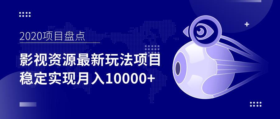 影视资源最新玩法项目,稳定实现月入10000+