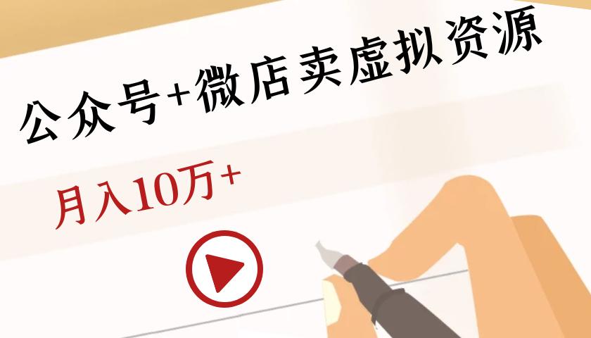 公众号+微店卖虚拟资源月入10万+