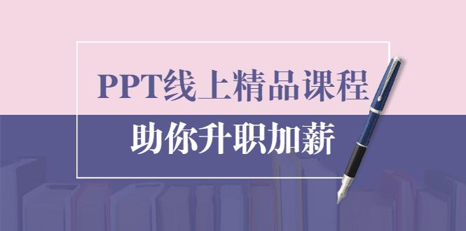 PPT线上精品课程:总结报告制作质量提升300% 助你升职加薪的「年终总结」