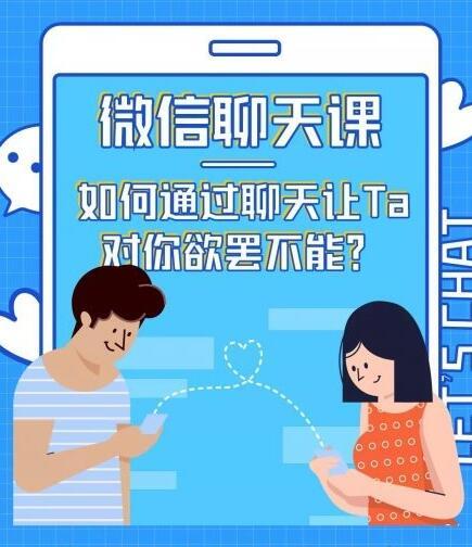 情感咨询师唐:微信聊天课,如何通过聊天让TA 对你欲罢不能?