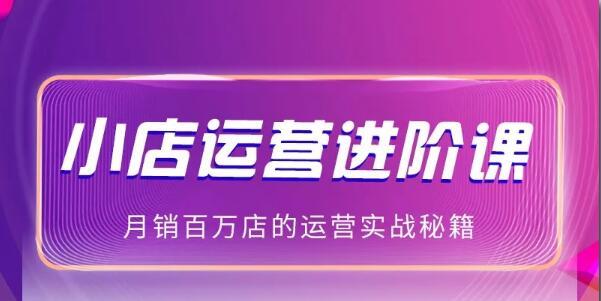 抖商公社:2021抖音小店无货源玩法大揭秘实操分享(完结)