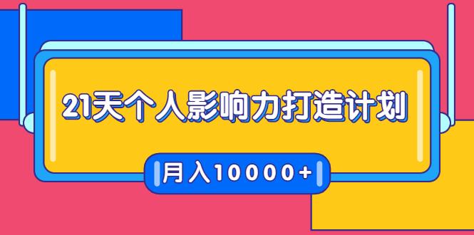 21天个人影响力打造计划,如何操作演讲变现,月入10000+