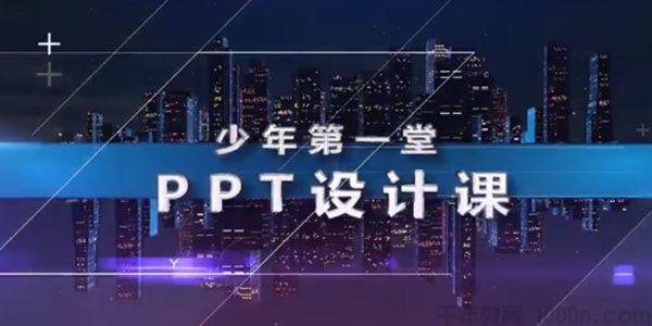 芝麻学社《少年第一堂PPT设计课》
