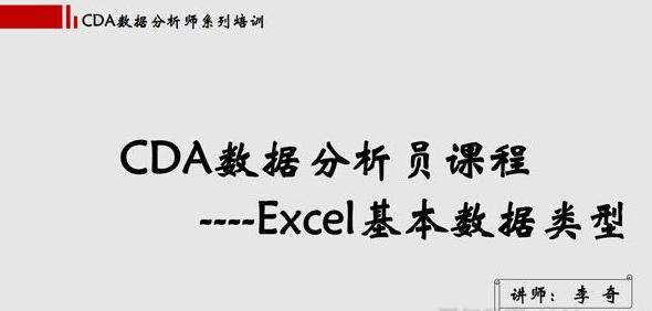 网易云课堂-李奇 CDA数据分析课程《Excel玩转商业智能》