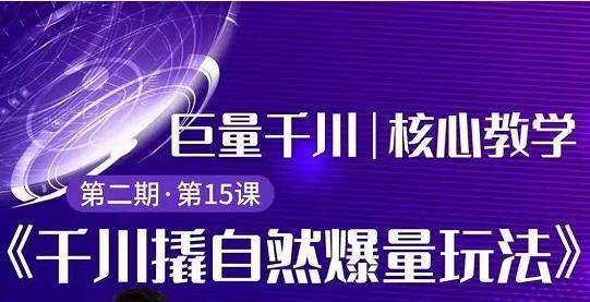 三叔千川第 2 期精品课程:巨量千川撬自然爆量玩法,极速推广搭配专业推广的快速爆单