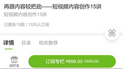 赵磊(令狐)再跟内容较把劲-短视频内容创作15讲破解内容的秘密价值999元