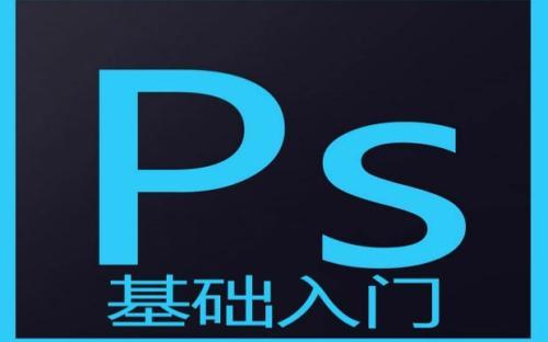 大学教授:李涛Ps高手之路基础篇视频教程