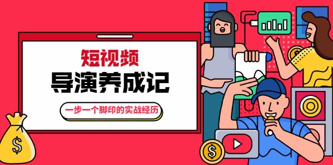 张策·短视频导演养成记:一步一个脚印的实战经历,教你如何拍好短视频