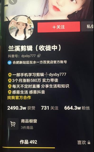 兰溪抖音混剪:一部手机学习剪辑,3 个月涨粉 580 万【视频课程】