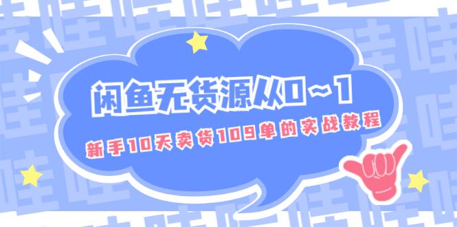 【付费文章】闲鱼无货源从0~1,新手10天卖货109单的实战教程