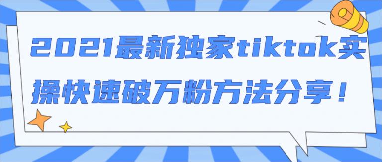 2021最新独家tiktok实操快速破万粉方法分享!【视频教程】