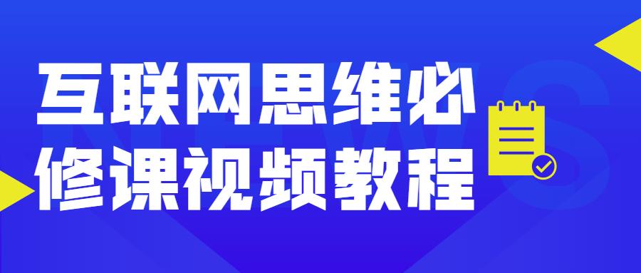 【视频教程】互联网思维必修课