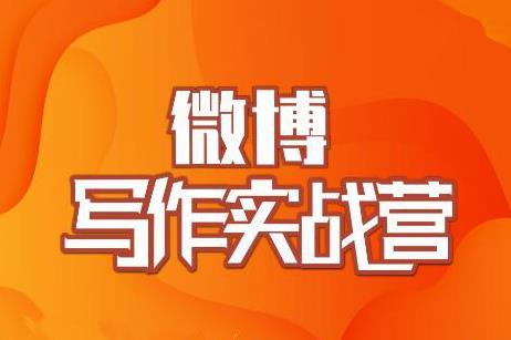 村西边老王·微博超级写作实战营,帮助你粉丝猛涨价值999元