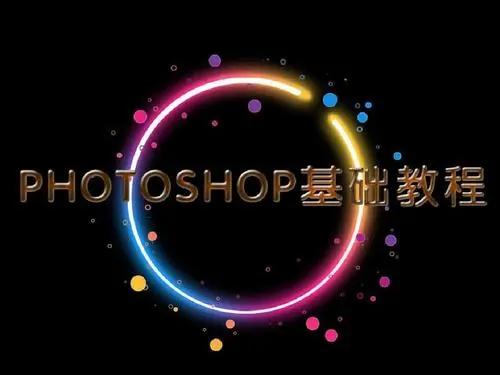 photoshop 2020 入门到精通课程