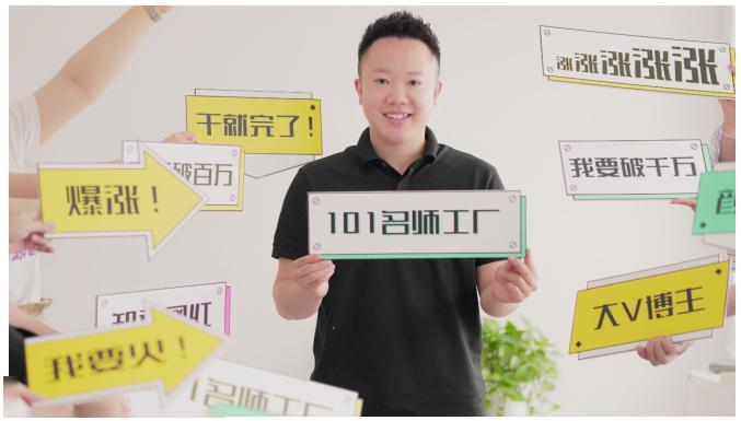 2021最新网红校长课程:101名师工厂21天短视频挑战营