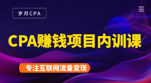CPA赚钱项目内训课:长期正规赚钱项目,全网最完整的一套CPA项目