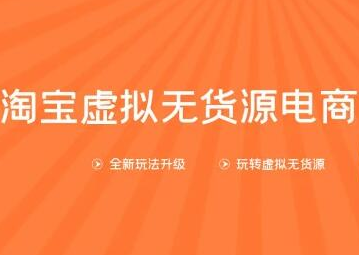 龟课淘宝虚拟无货源电商第10期:一步步教您如何通过淘宝,批量运营虚拟店铺(送1+4+5)